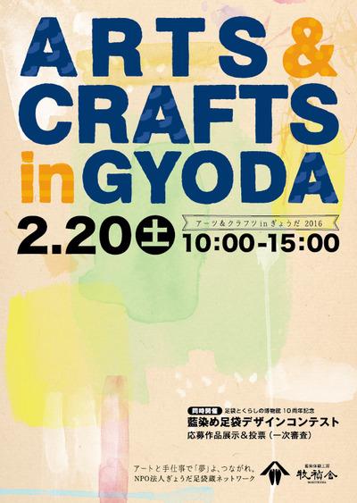 gyoda2016.jpg
