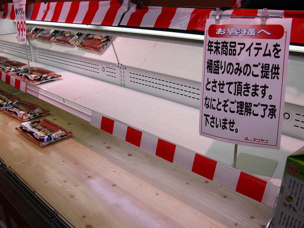 2014_12_29春田:アブヤス- (3)