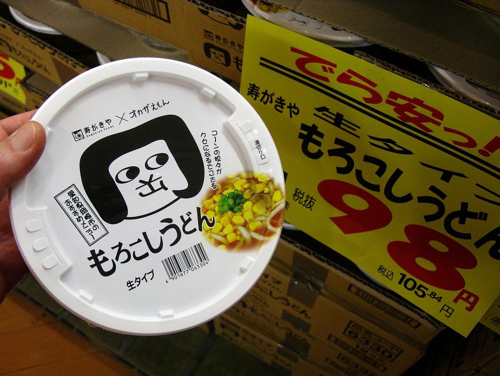 2014_12_29春田:アブヤス- (8)