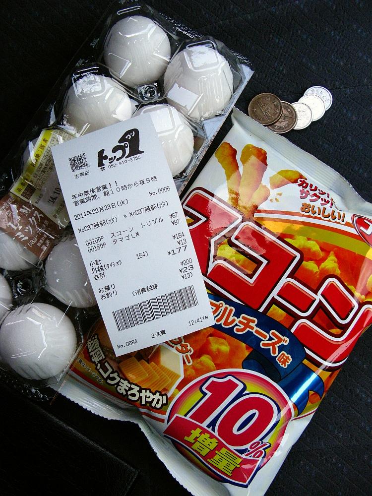 2014_09_23 志賀通:トップワン002