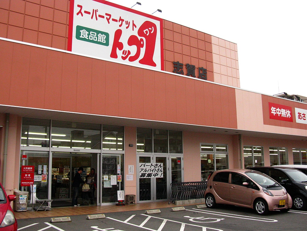 2015_04_19志賀通:トップワン (1)