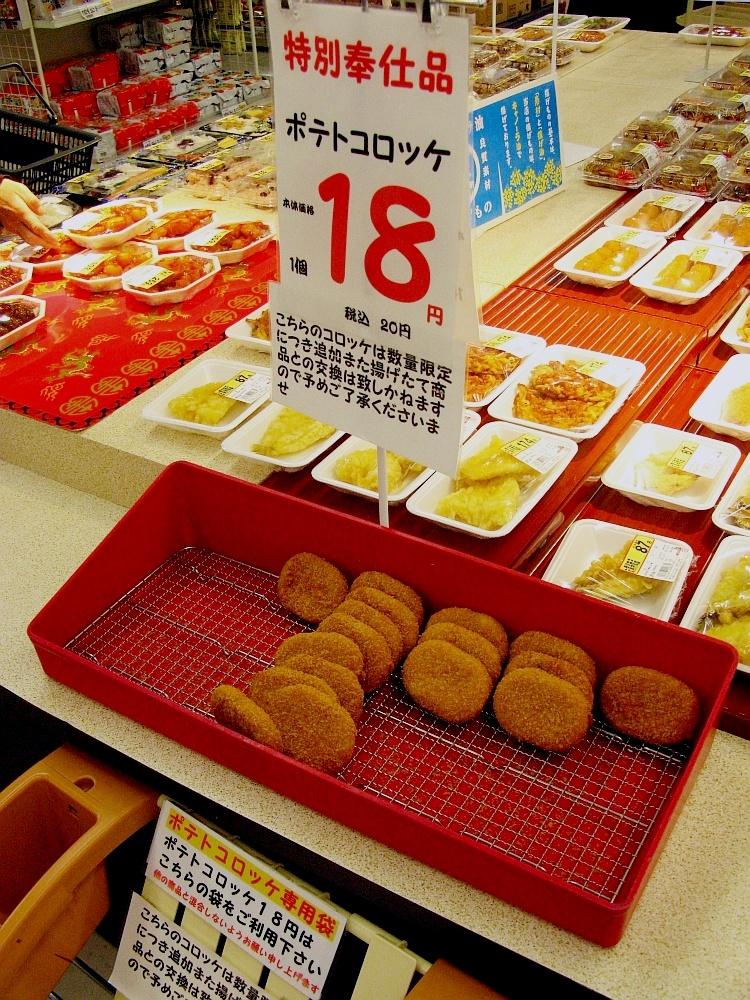 2015_04_11志賀通:トップワン (18円コロッケ)