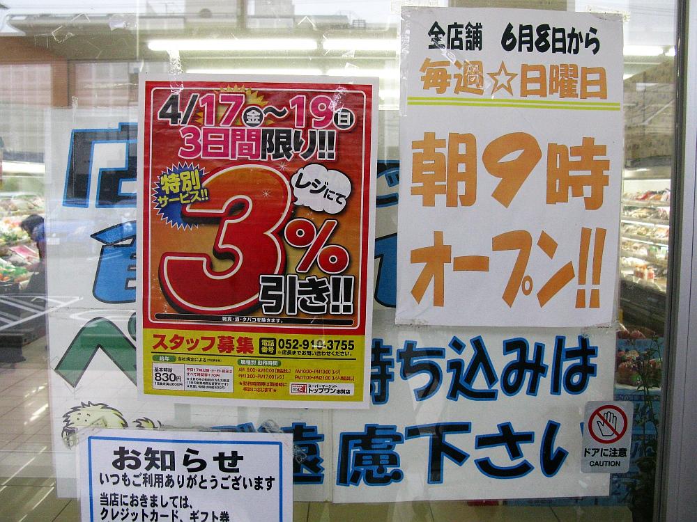 2015_04_19志賀通:トップワン (4)