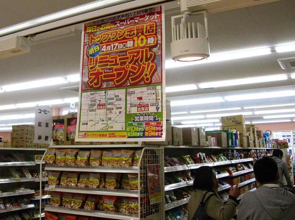 2015_04_19志賀通:トップワン (5)