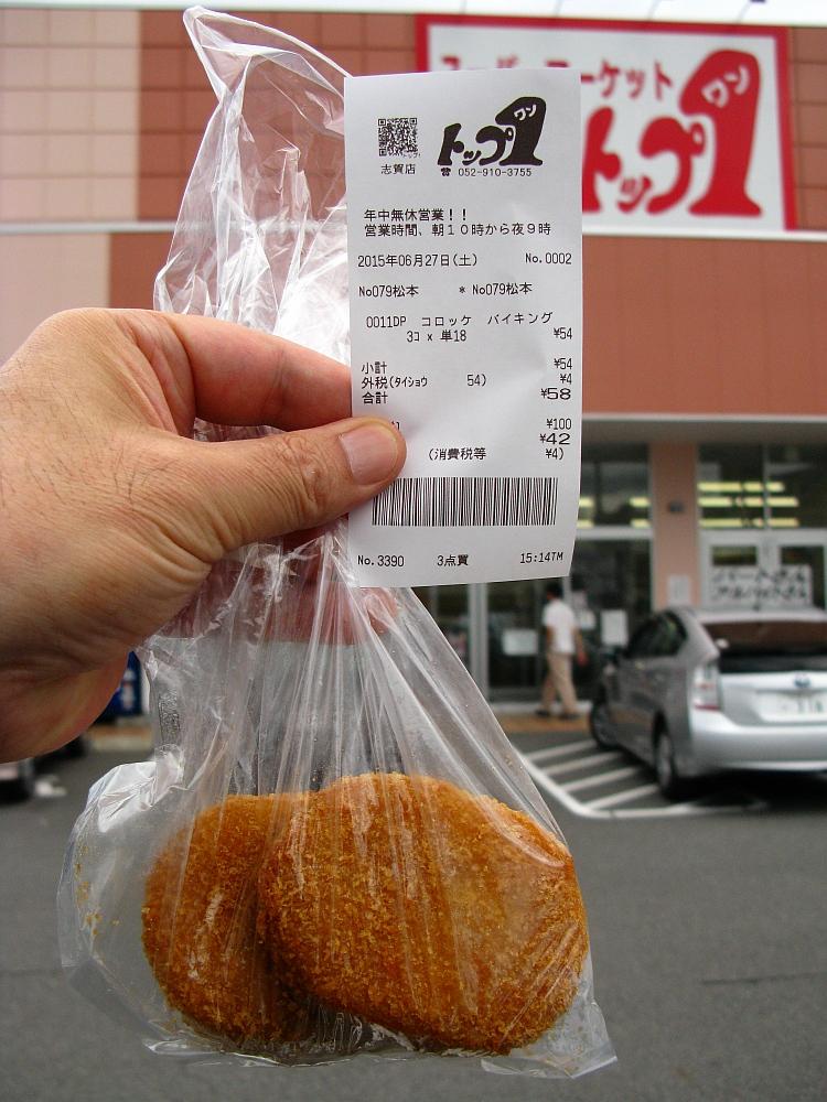 2015_06_27志賀通:トップワン18円コロッケ (3)