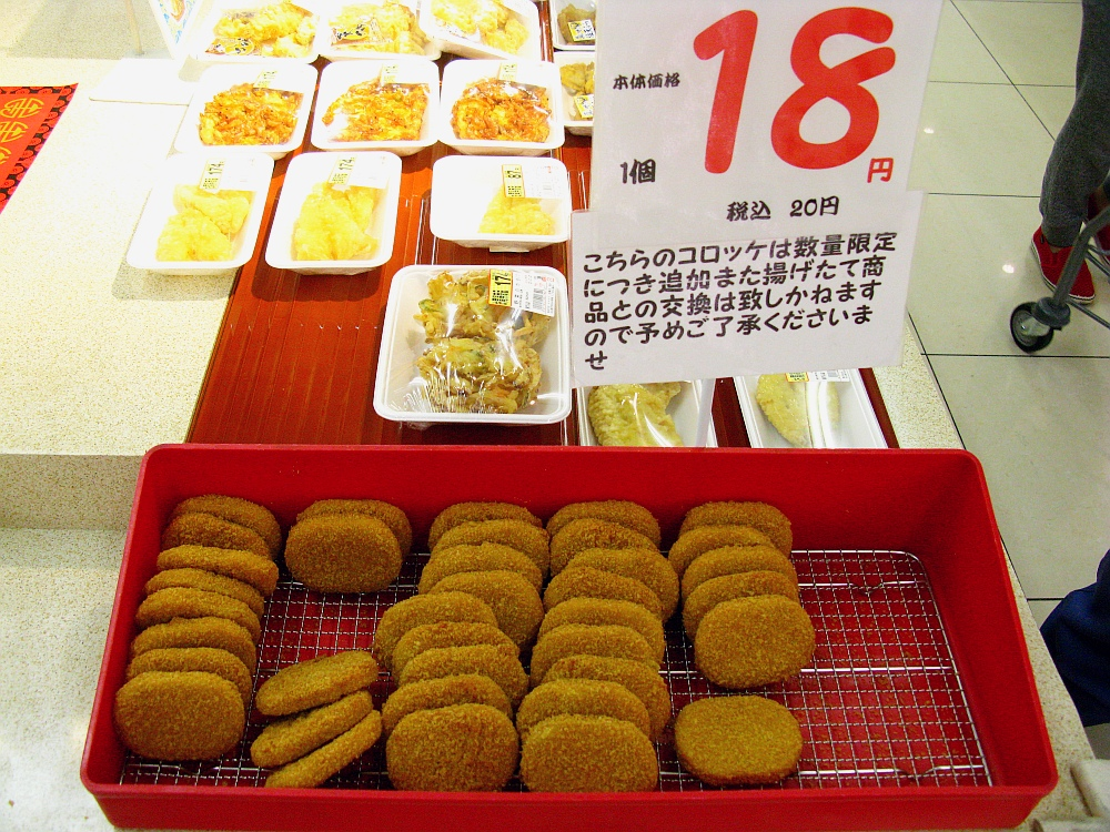 2015_06_27志賀通:トップワン18円コロッケ (1)
