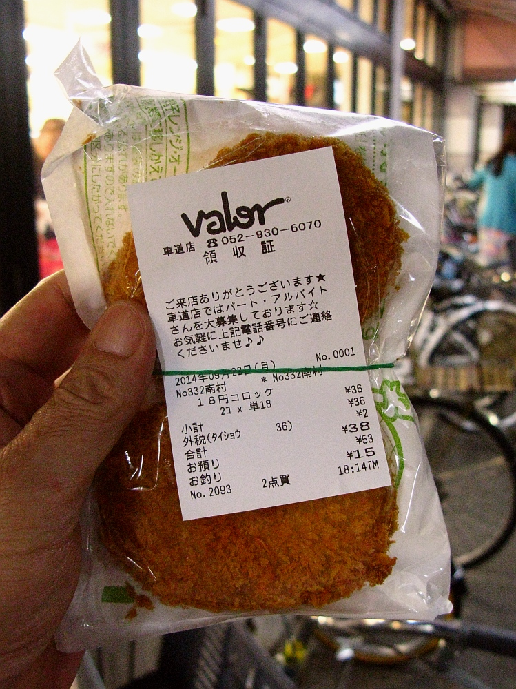 2014_09_22 車道:バロー18円コロッケ001