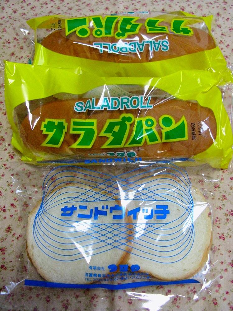 2014_08_10 滋賀:つるやサラダパン001