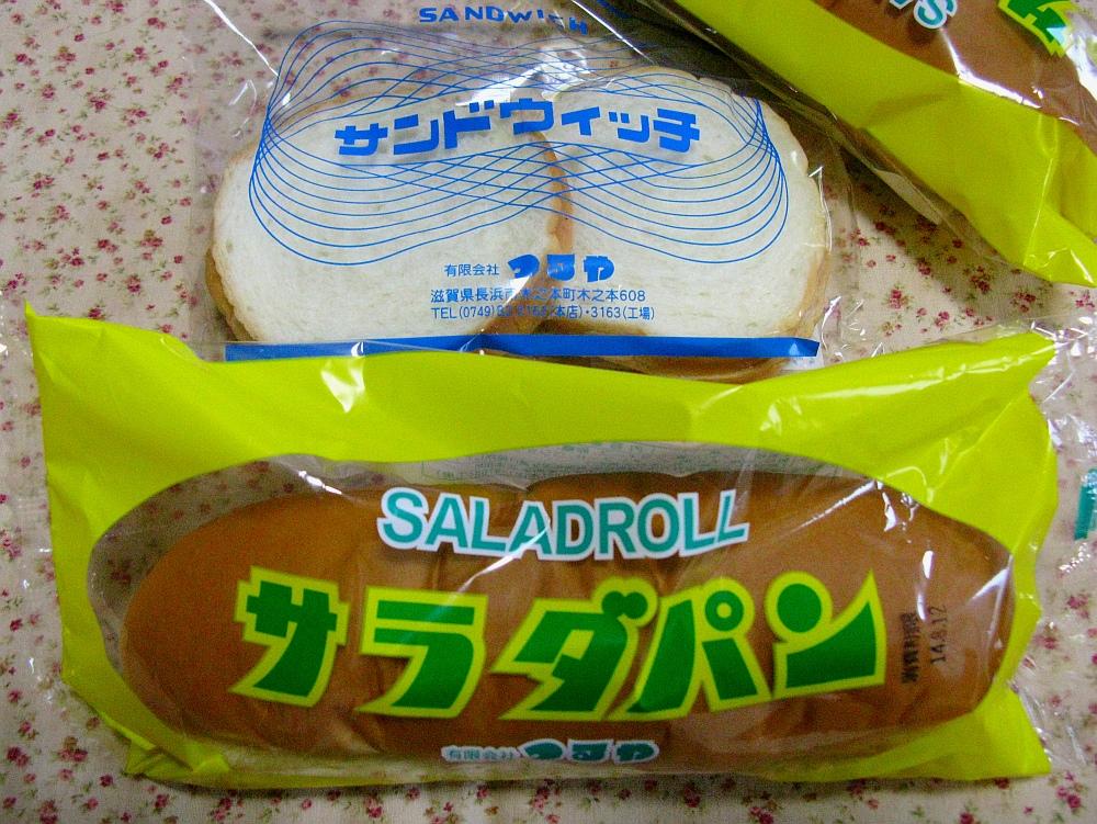 2014_08_10 滋賀:つるやサラダパン002