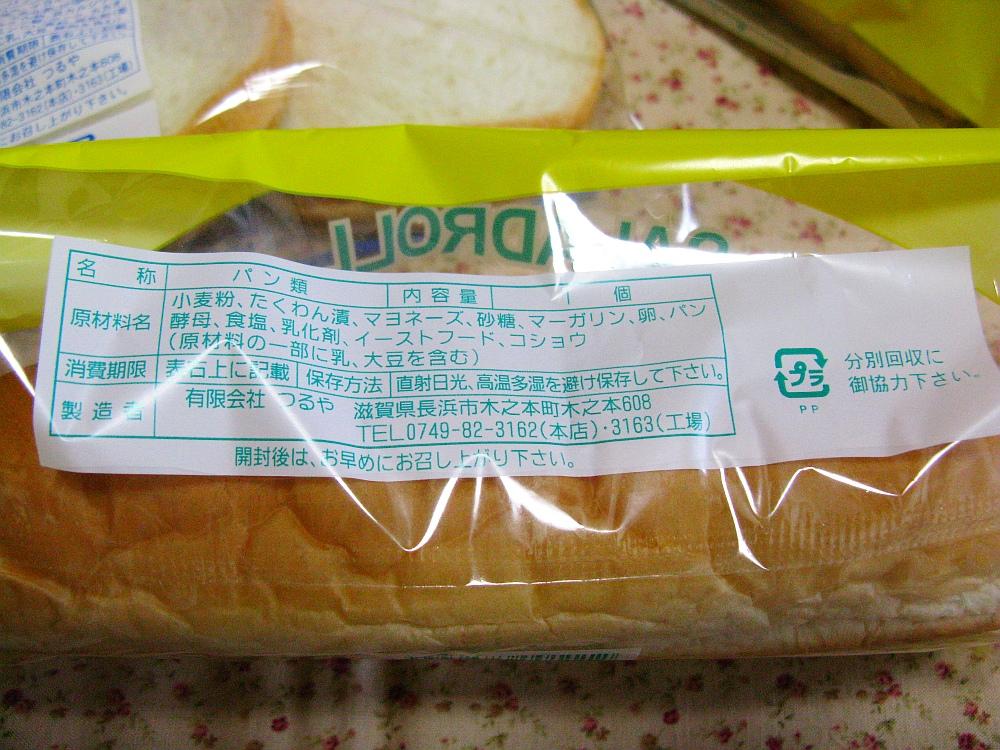 2014_08_10 滋賀:つるやサラダパン003