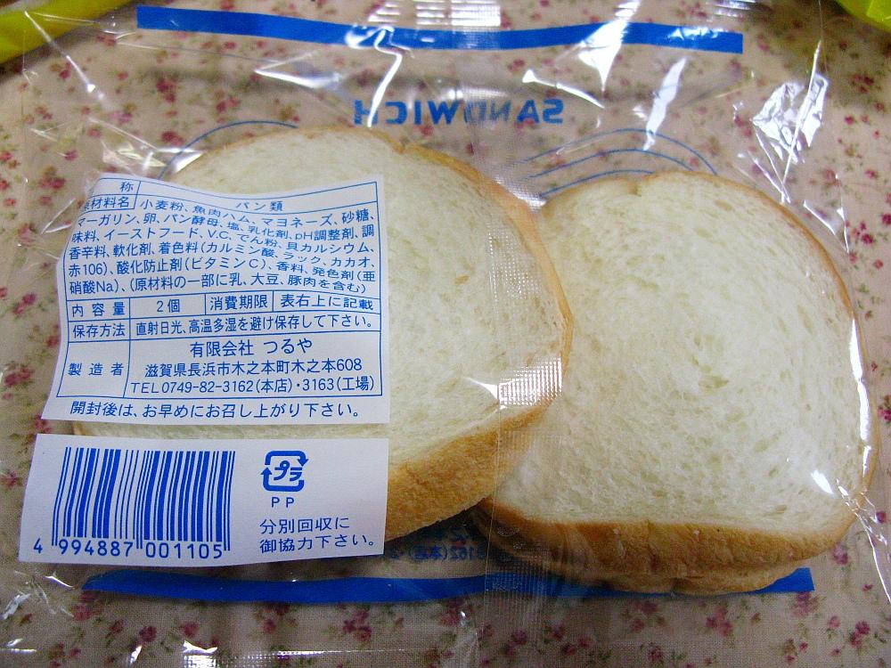 2014_08_10 滋賀:つるやサンドイッチ002