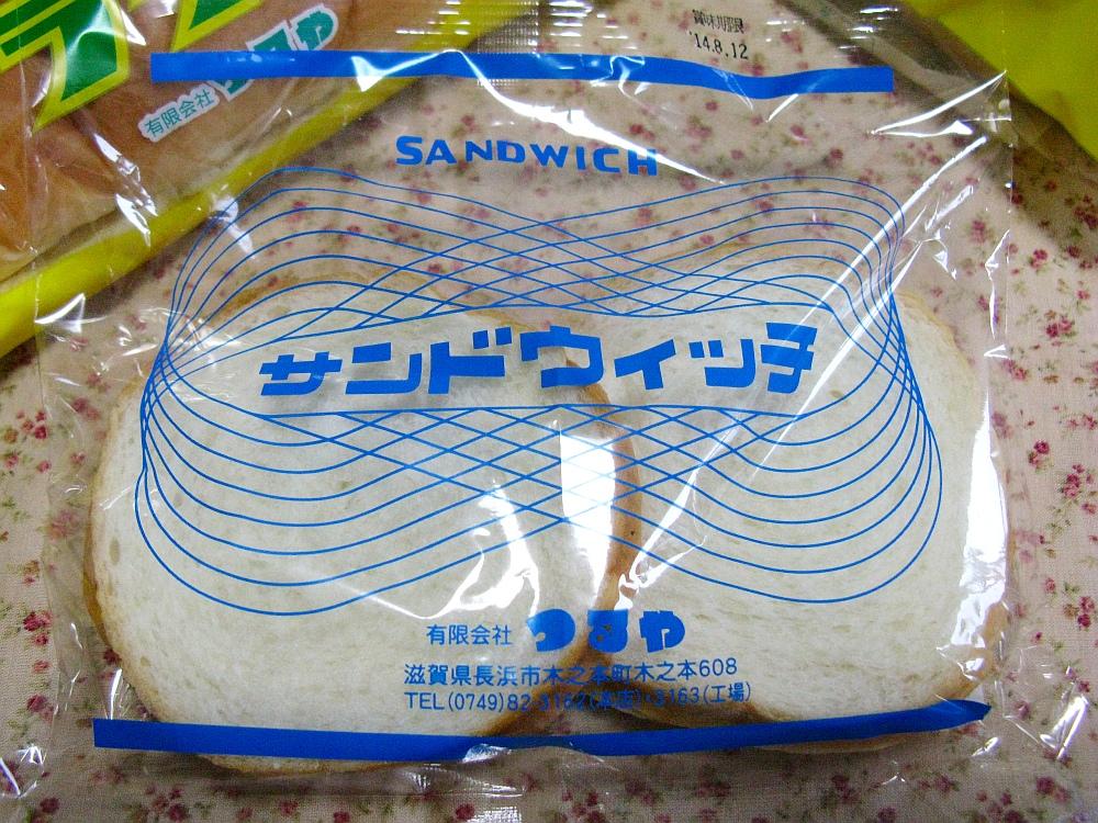2014_08_10 滋賀:つるやサンドイッチ001