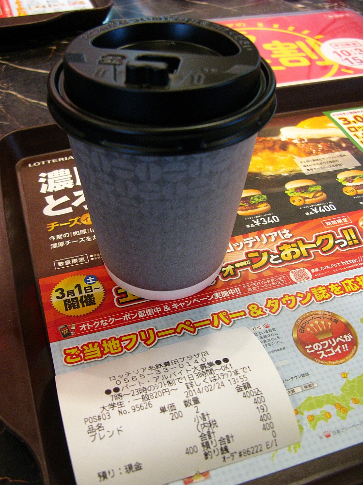 2014_02_24 豊田:ロッテリア (8)