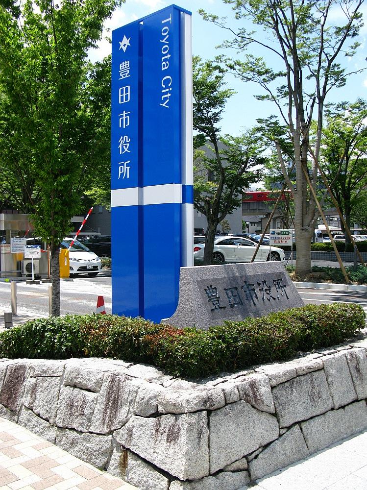 2014_08_07 豊田市役所西庁舎003