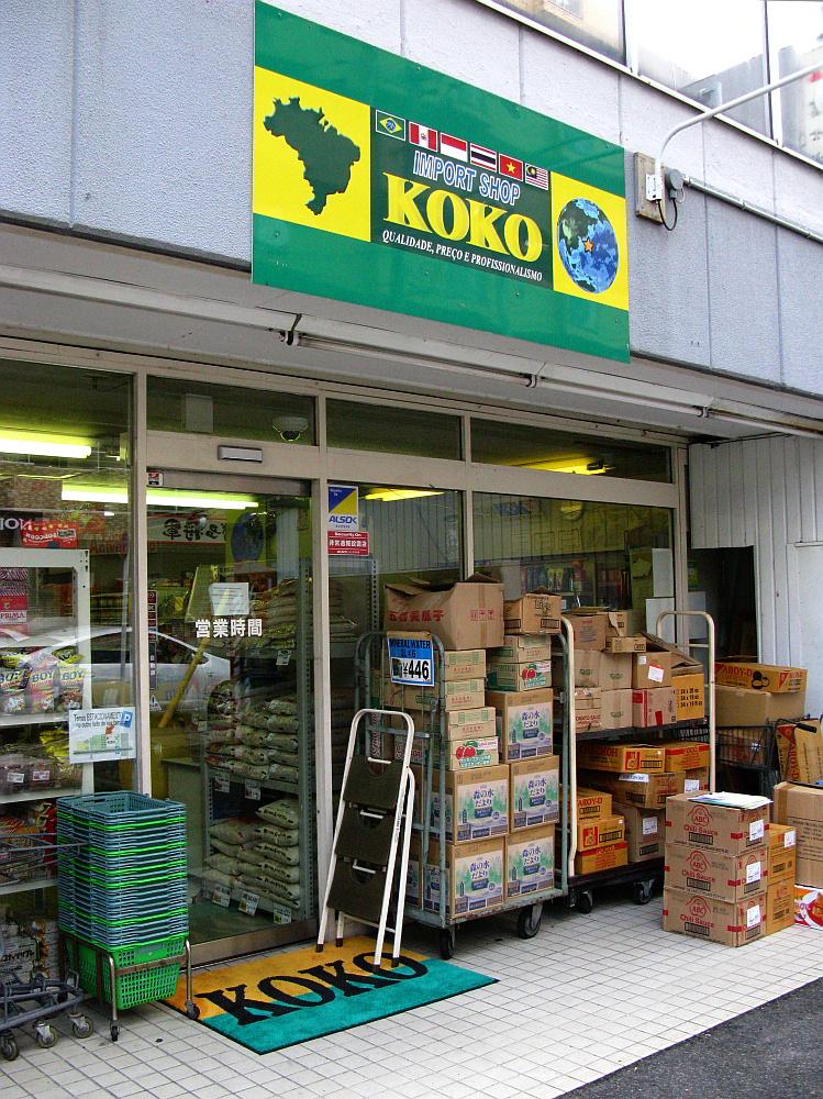 2014_08_07 豊田:ブラジルKOKO005