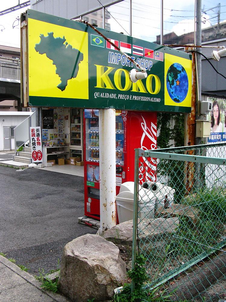 2014_08_07 豊田:ブラジルKOKO004