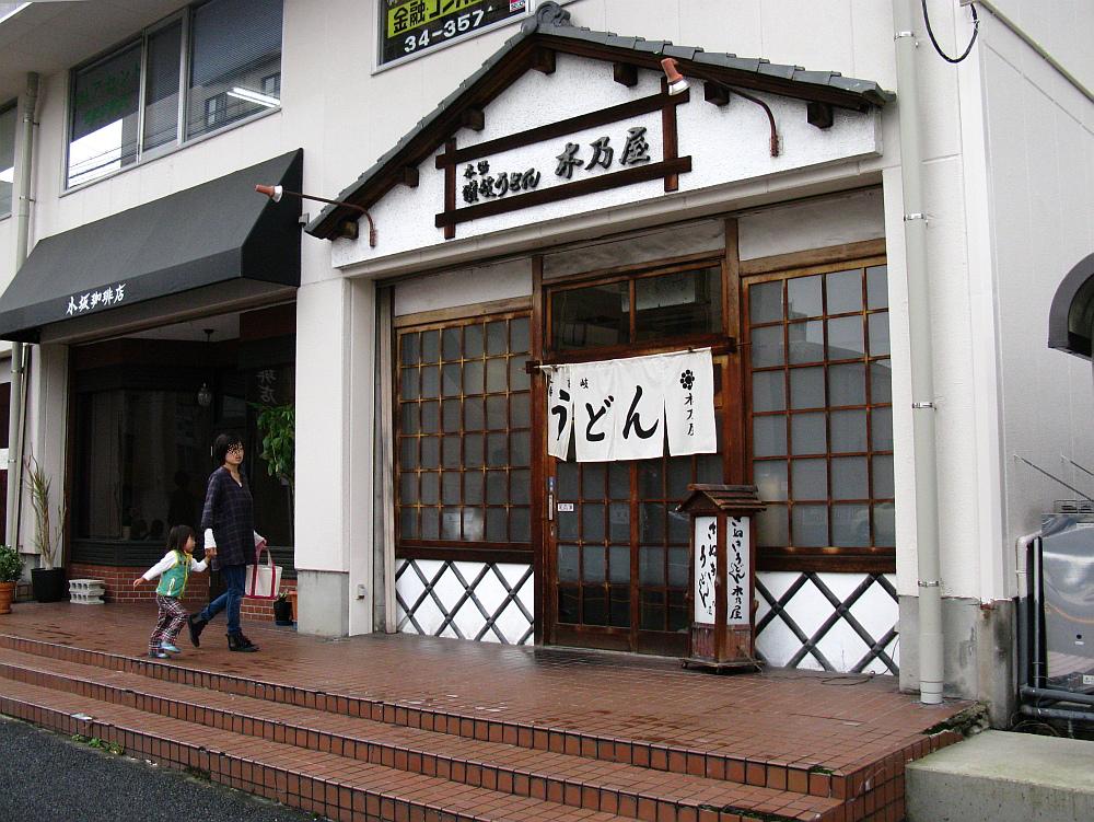 2014_10_21 ■豊田:讃岐うどん木乃屋005
