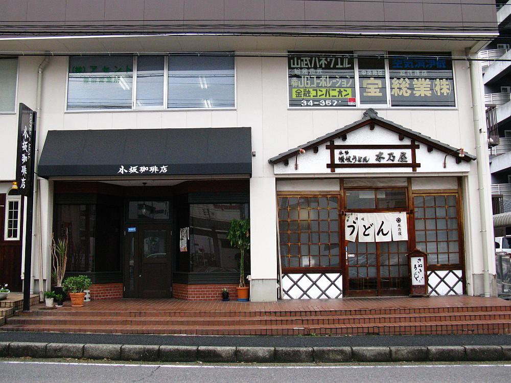 2014_10_21 ■豊田:讃岐うどん木乃屋004