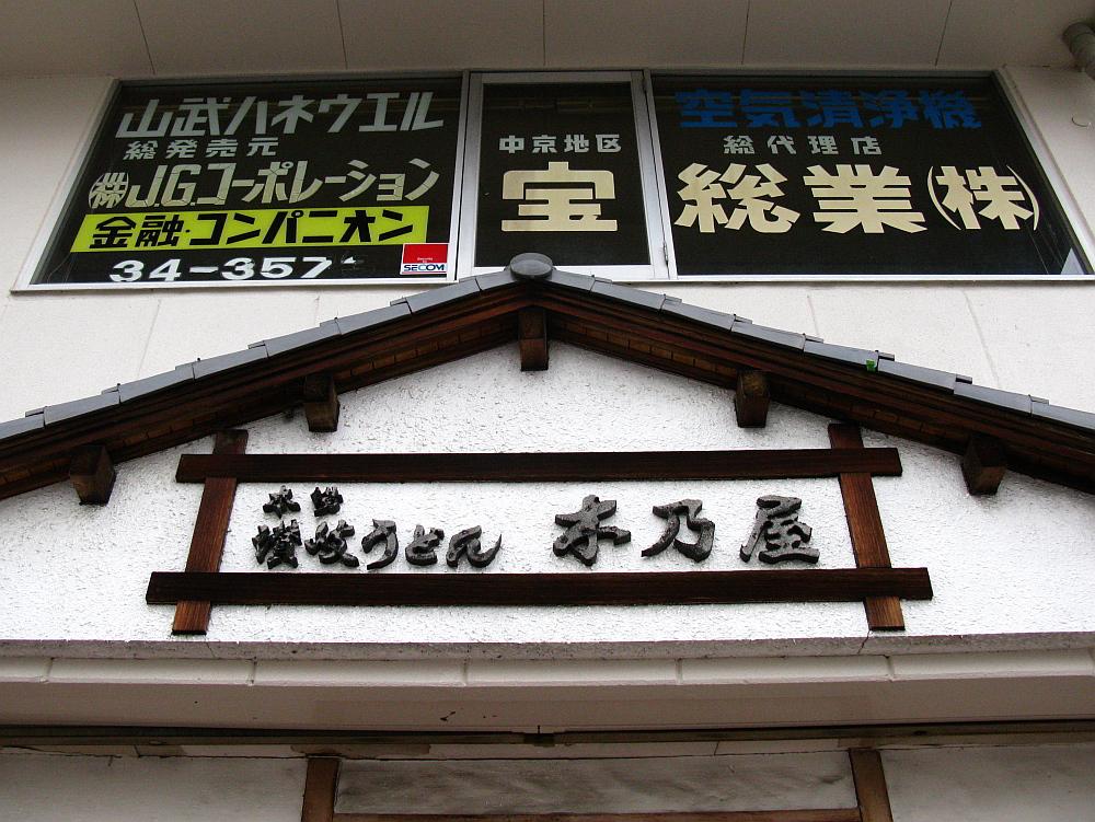 2014_10_21 ■豊田:讃岐うどん木乃屋007