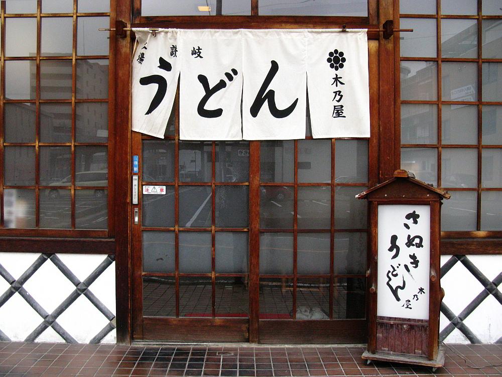 2014_10_21 ■豊田:讃岐うどん木乃屋006