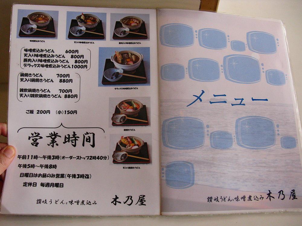 2014_10_21 ■豊田:讃岐うどん木乃屋009