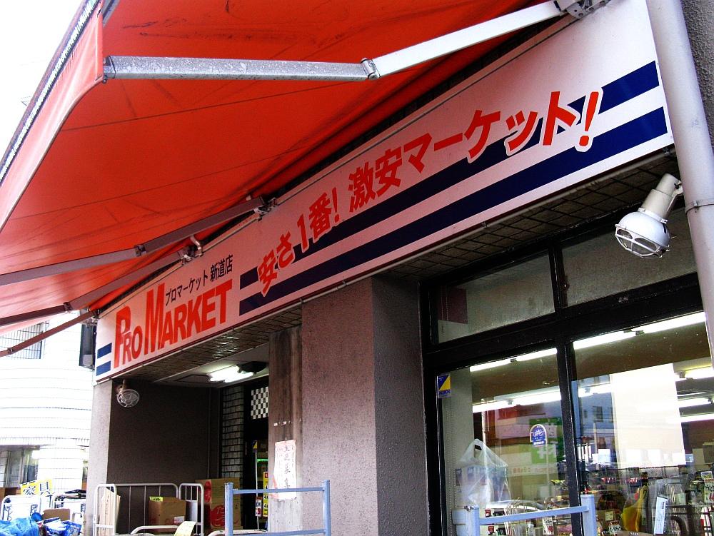 2012_04_07 キンブル:外観 (3)