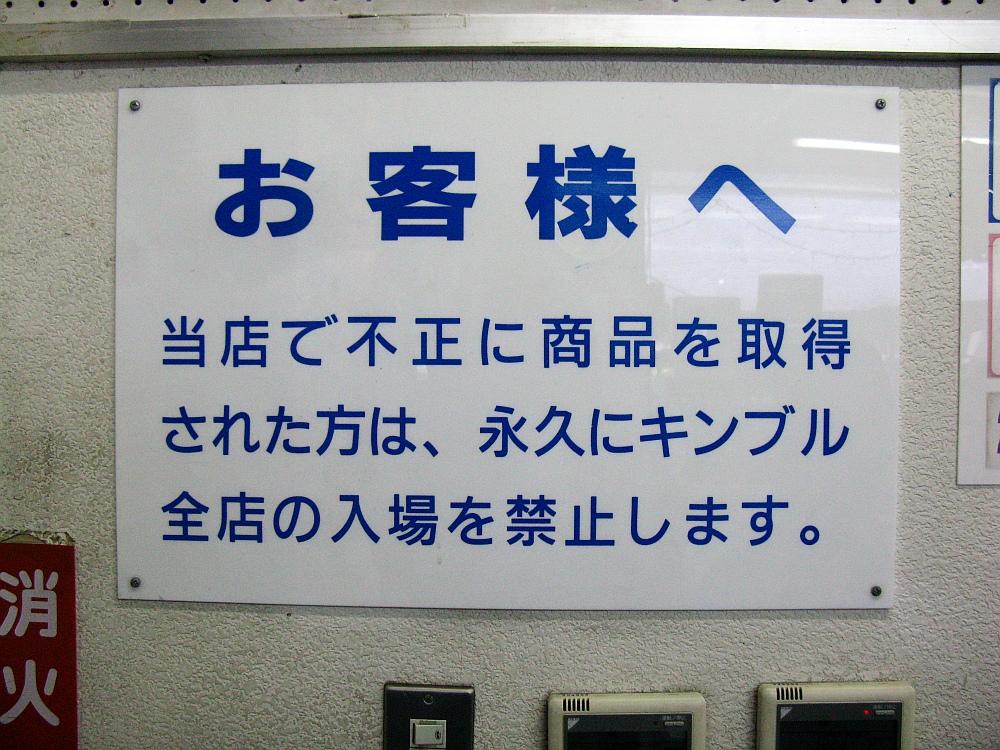 2012_04_07 キンブル:内観 (5)