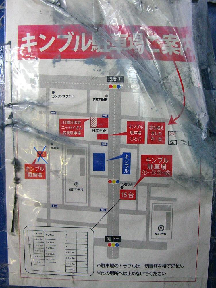 2012_04_07 キンブル:内観 (3)