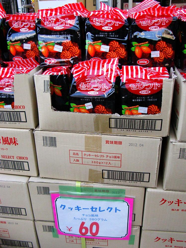 2012_04_07 キンブル:菓子 (2)