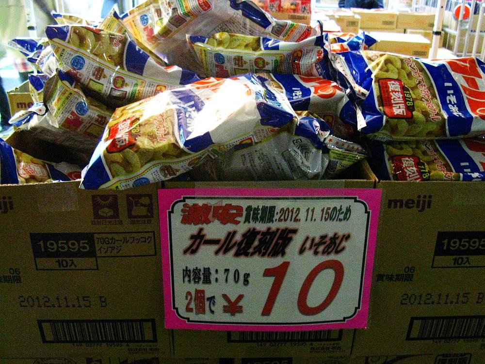 2012_11_14 キンブル:菓子