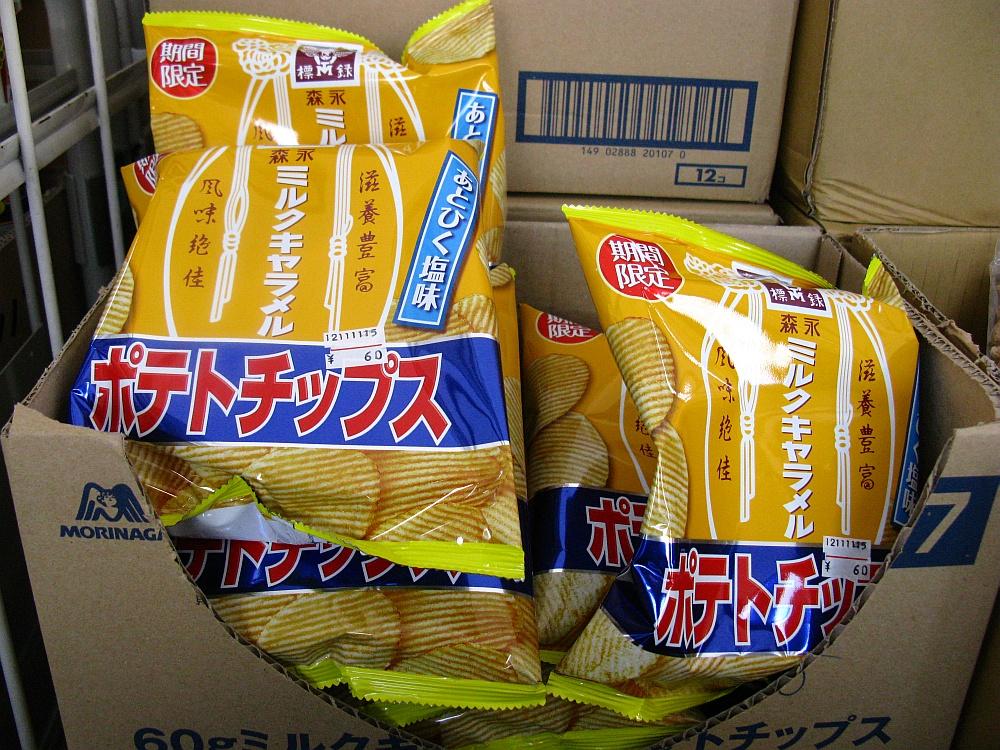 2013_01_19 キンブル:菓子 (1)
