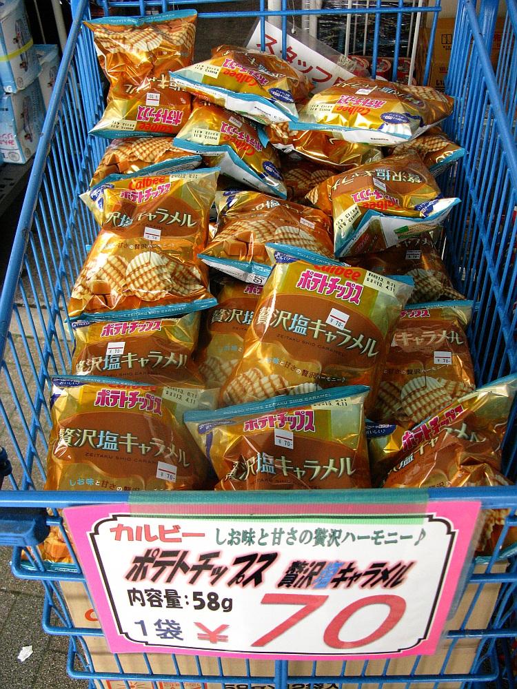 2013_07_14 キンブル:菓子 (2)