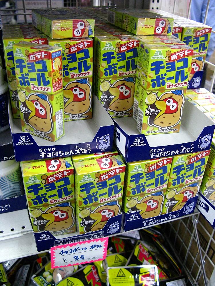 2014_05_06 キンブル:菓子 (1)