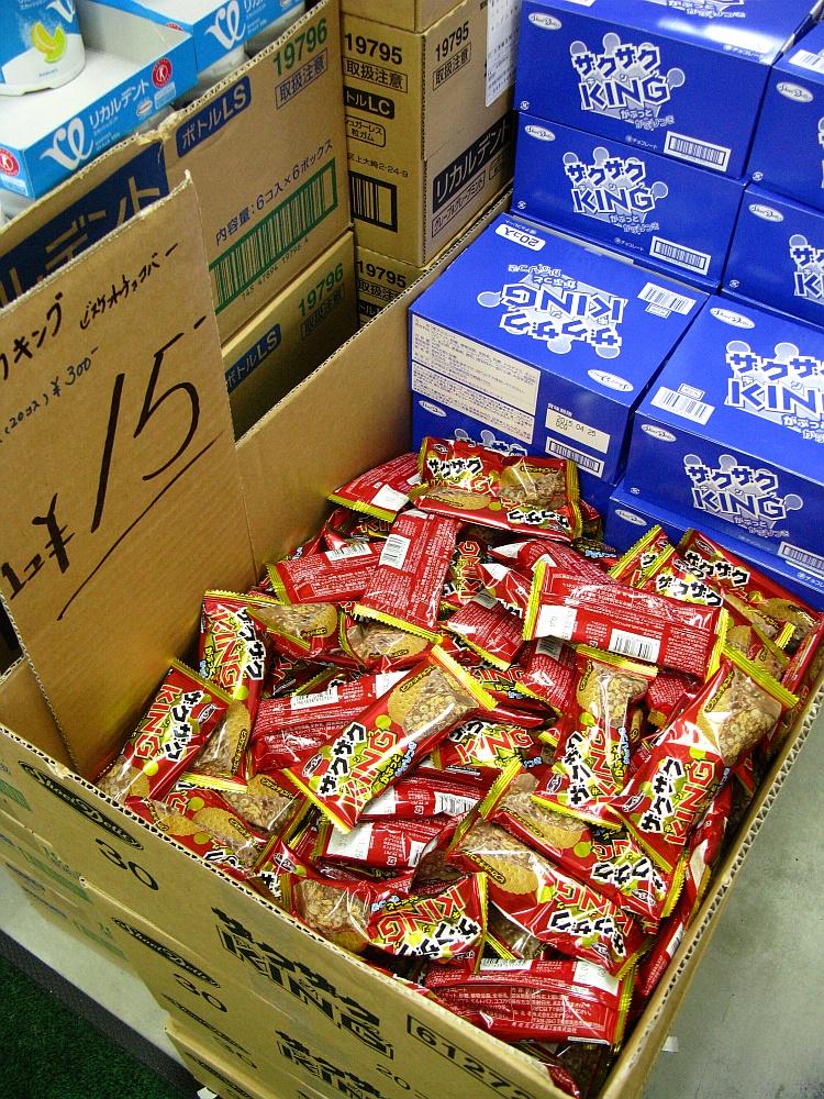 2014_11_03キンブル:菓子