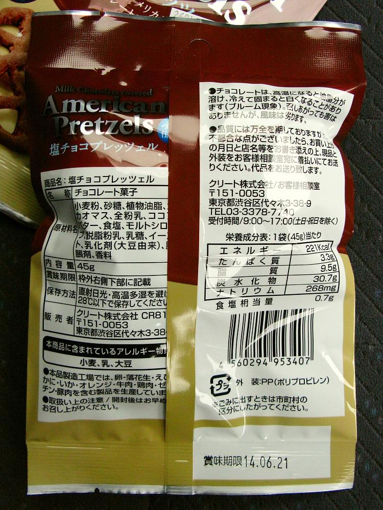 2014_04_20 キンブル:塩チョコプレッツェル (2)