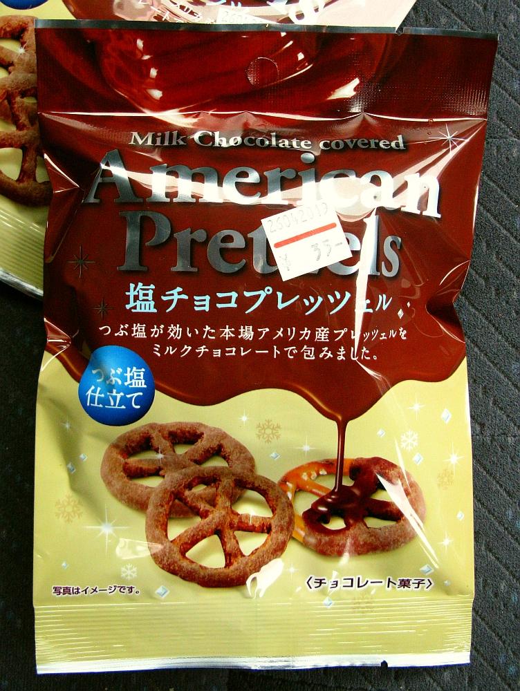 2014_04_20 キンブル:塩チョコプレッツェル (1)