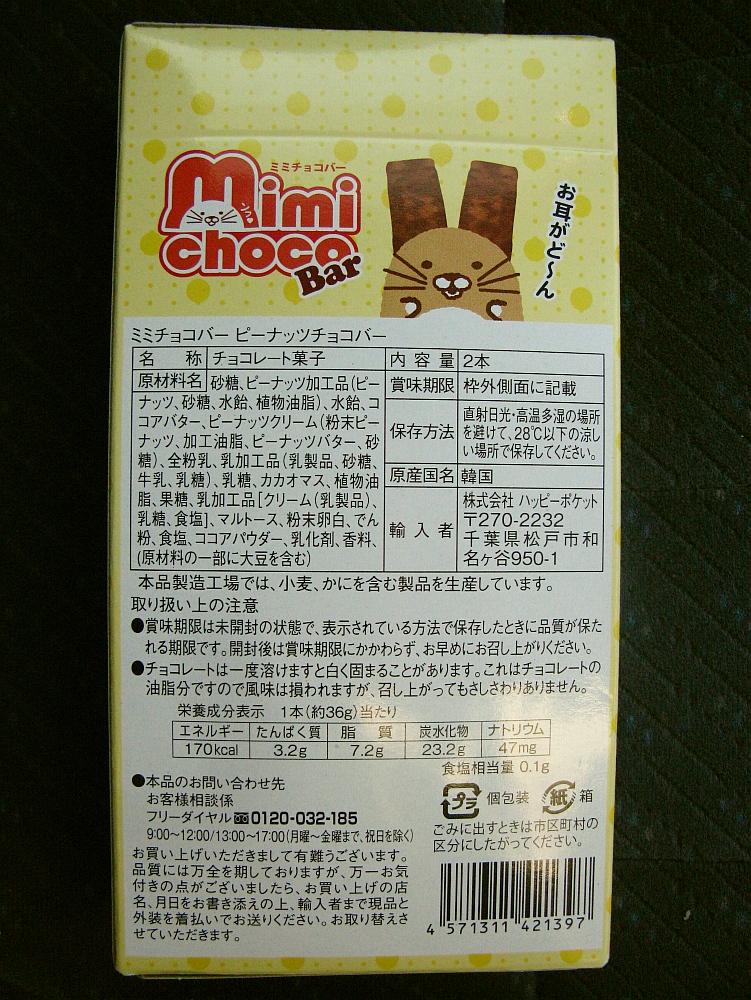 2014_03_22 キンブル:韓国ミニチョコバー (3)