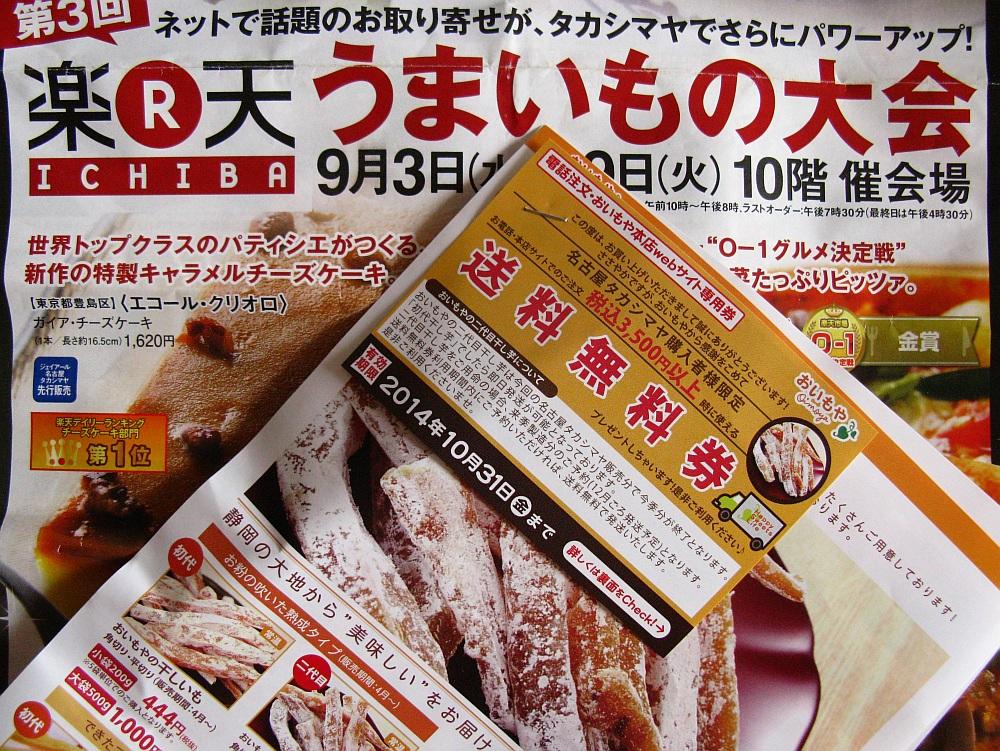 2014_09_06 静岡:おいもやの二代目干しいも001