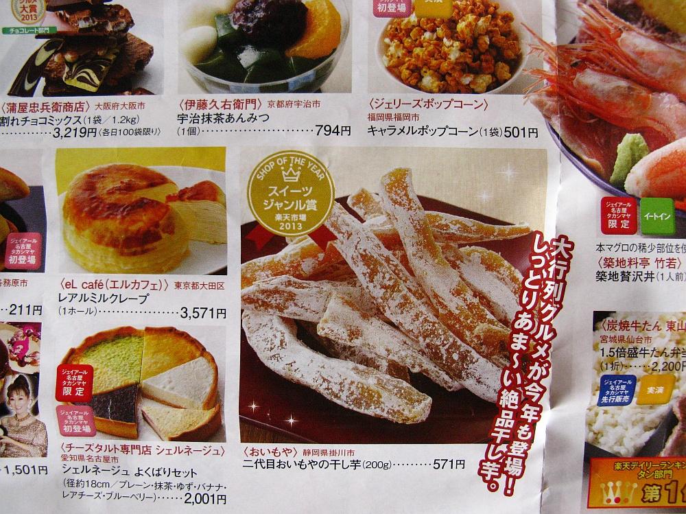 2014_09_06 静岡:おいもやの二代目干しいも002