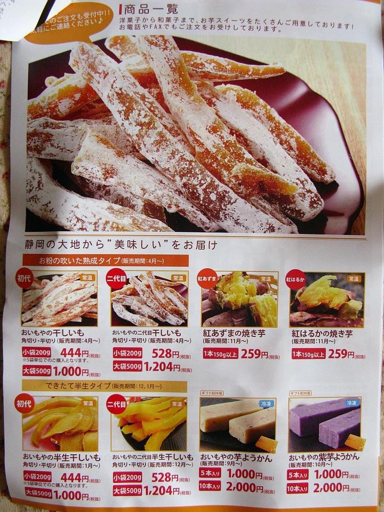 2014_09_06 静岡:おいもやの二代目干しいも003