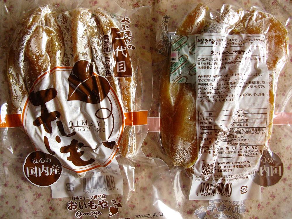 2014_09_06 静岡:おいもやの二代目干しいも006