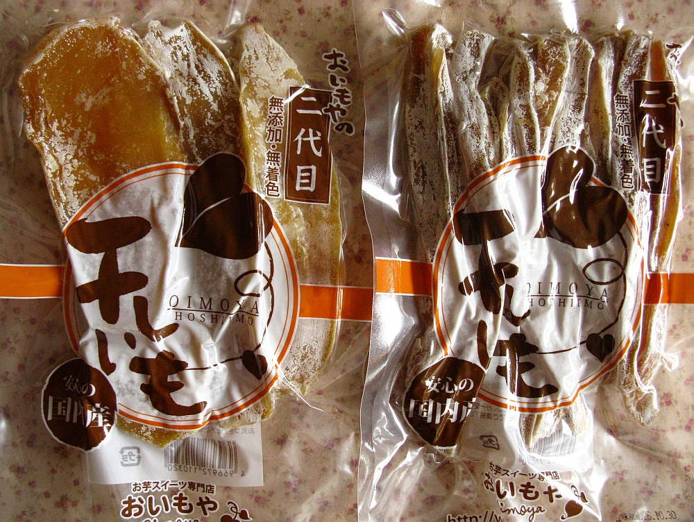 2014_09_06 静岡:おいもやの二代目干しいも007