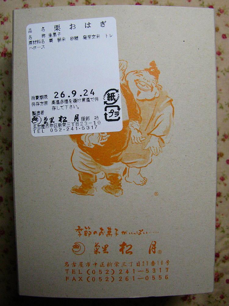 2014_09_24 新栄:菊里松月001
