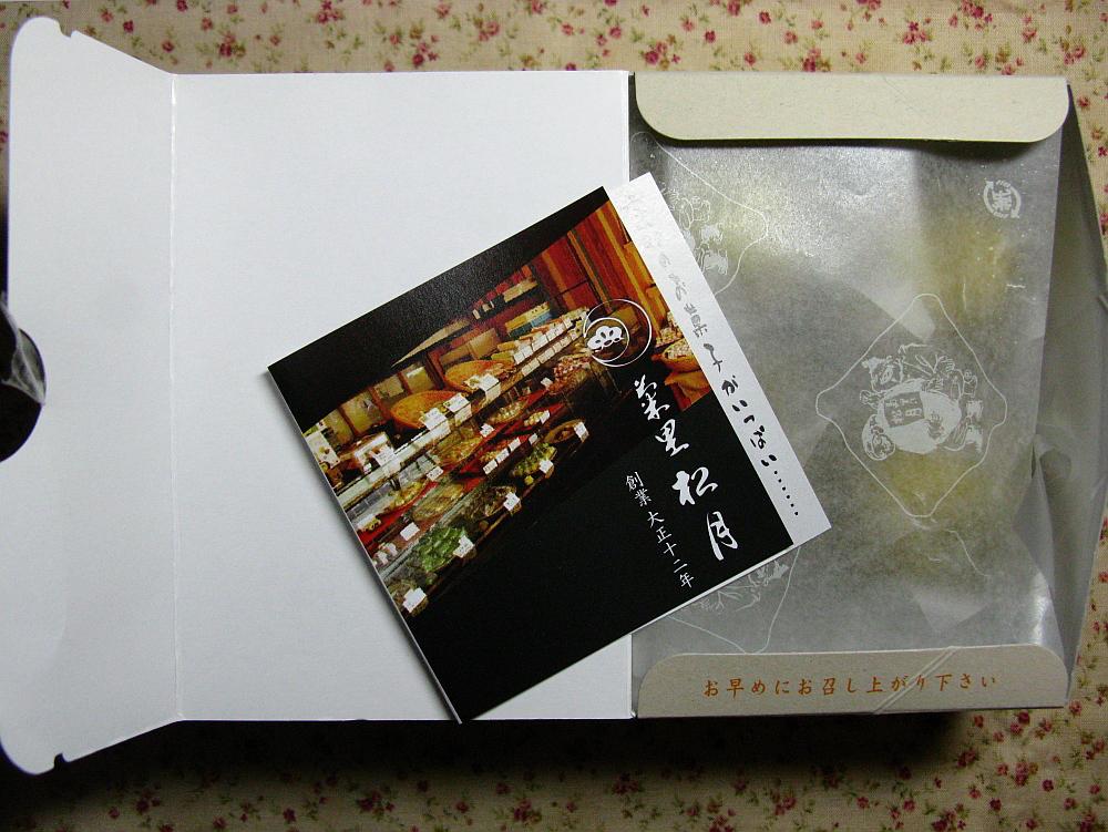 2014_09_24 新栄:菊里松月002