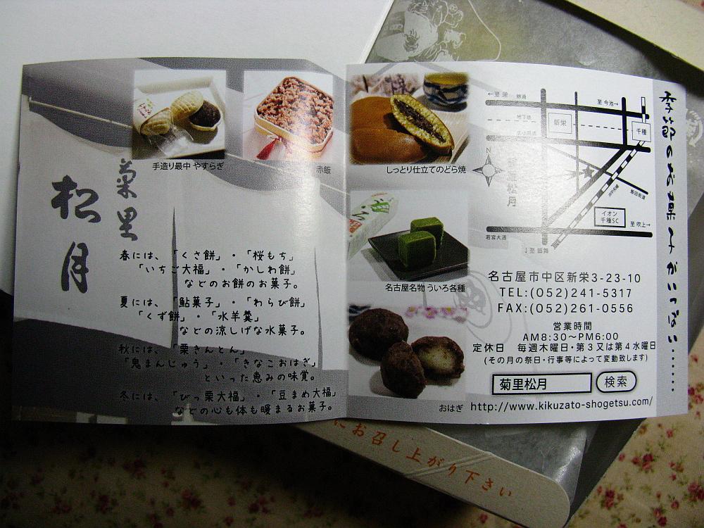 2014_09_24 新栄:菊里松月003
