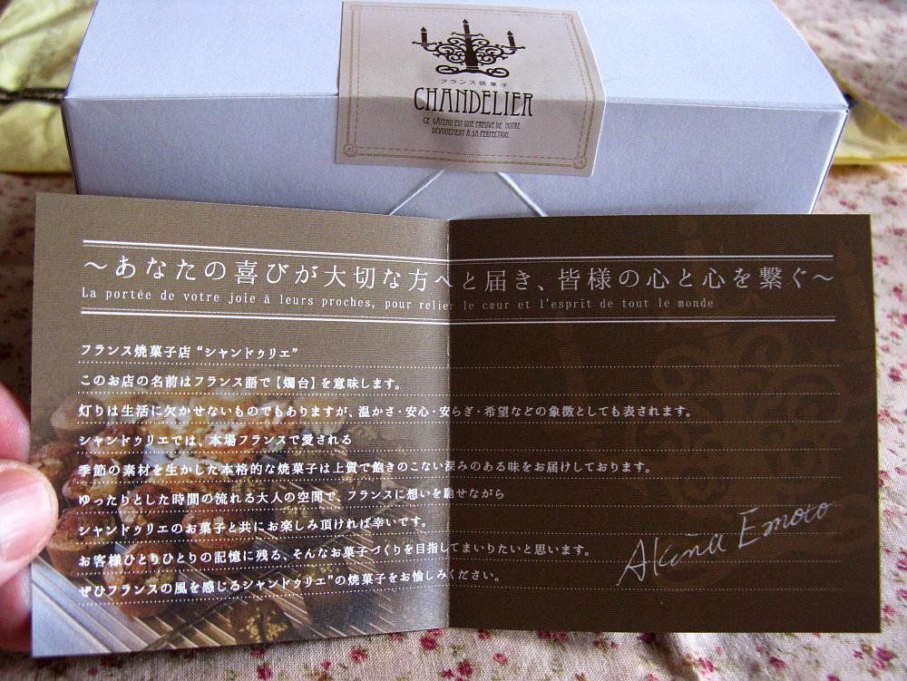 2014_09_27 西区:シャンドゥリエ002