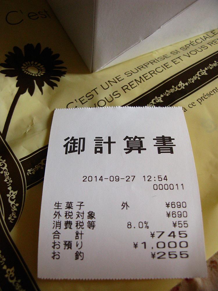 2014_09_27 西区:シャンドゥリエ013
