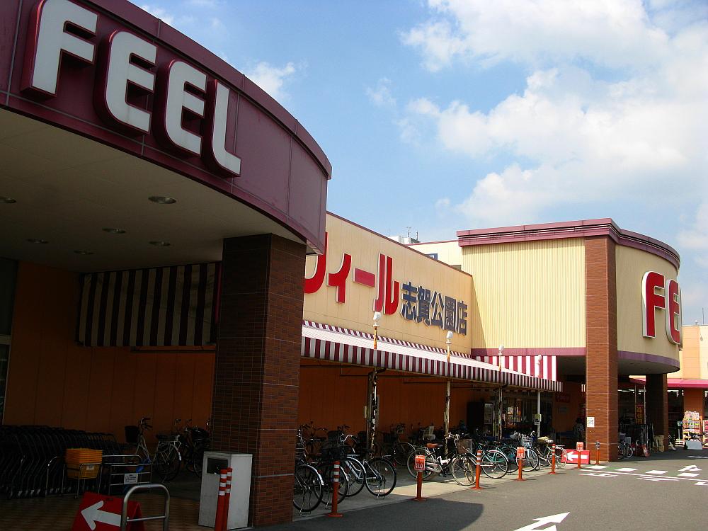 2014_09_23 FEEL志賀通:ベイカー&シェフ001