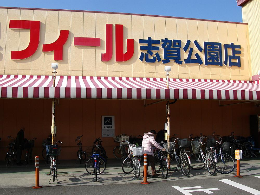 2014_12_31志賀通:フィール (2)