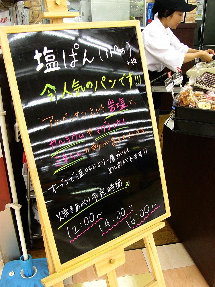 2014_09_23 FEEL志賀通:ベイカー&シェフ007
